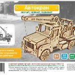 производство деревянных конструкторов и 3D пазлов