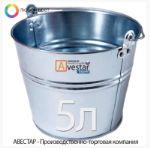 Ведро оцинкованное— 5 литров (ГОСТ) АВЕСТАР
