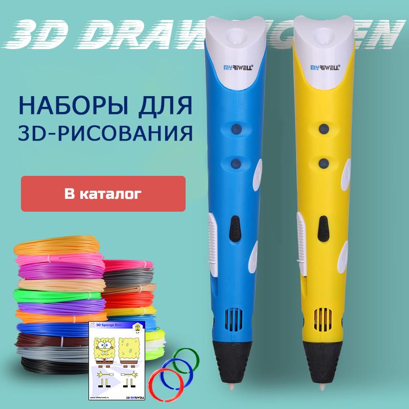 Наборы для 3D-рисования