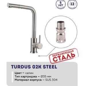 Смеситель для кухни TURDUS серия steel 02K
