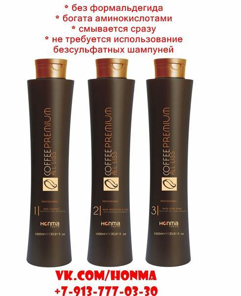Хонма токио кофе премиум кератин отзывы