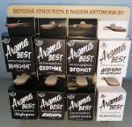 российский производитель автомобильных ароматизаторов