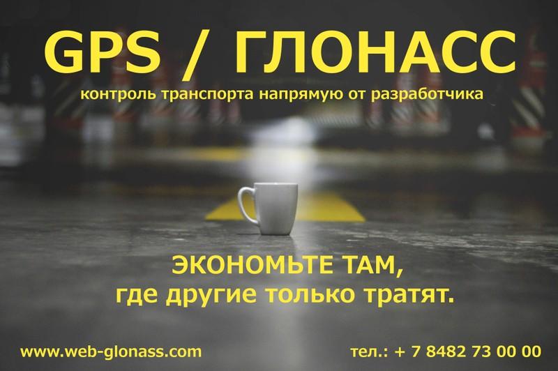 Vi-Tel предлагает  услуги спутникового GPS / ГЛОНАСС мониторинга транспорта на базе Единой платформы навигационных приложений «WEB-GLONASS» (ЕПНП «WEB-GLONASS»). С помощью данной системы, на базе высокотехнологичной аппаратуры, вы получаете в своё распоряжение полнофункциональный Диспетчерский центр с разнообразными функциями GPS/ГЛОНАСС контроля транспорта, предоставляющий в том числе следующую информацию:  - местоположение транспорта с точностью до десяти метров; - контроль топлива – слив и заправка; - мониторинг скорости, показания которой фиксируются в Диспетчерском центре; - контроль над температурой узлов и механизмов, включая температурный режим в контейнере рефрижератора; - контроль исполнения производственных заданий; - отображение объекта мониторинга с указанием: статуса ТС, скорости движения ТС, состояния подключенных датчиков,  данных с CAN шины ТС; - регистрация любых событий в системе с on-line отображением на экране и в отчетах; - оповещение пользователя о любых интересующих событиях; - получение отчетов за любой временной период по отдельному ТС или всему автопарку.
