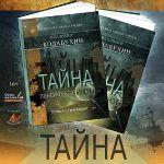 Встречаем новый детектив от Владимира Колабухина
