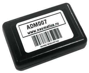 """ADM007  Трекер ADM007 - самый маленький автомобильный трекер российского производства.  Предназначен для решения базовых задач мониторинга автотранспорта. Благодаря своим размерам и малому весу, может быть использован на любых объектах, начиная от квадрокоптеров и гироскутеров и заканчивая спецтехникой. Его можно скрыто расположить на большинстве объектов и использовать в качестве эффективного дополнения к штатному противоугонному устройству. Вместе с тем невысокая стоимость позволяет поставить их на большее количество отслеживаемых объектов. Экономичен в плане потребления трафика и электроэнергии, благодаря чему может быть использован на объектах с аккумуляторами в качестве основного источника электроэнергии.  В то же самое время при отключении связи по GPRS данные будут записываться в """"черный ящик"""" устройства и передаваться на сервер при появлении сети, так что вы не потеряете информацию. Высокая частота обновления положения устройства в пространстве позволяет качественно фиксировать и прорисовывать маршрут движения.  Технические характеристики ADM007:   • Чувствительность ГЛОНАСС/GPS приемника: 165dBm; • Количество каналов ГЛОНАСС/GPS приемника: 132; • Стандарт связи: GSM 850/900/1800/1900, GPRS Multi-slot Class 12;  • 1 microSIM; • 1 аналоговый вход; • Напряжение питания: +8,5..+40В; • Количество сохраняемых записей о маршруте: не менее 48 000; • Управление через Bluetooth, SMS, GPRS; • Габаритные размеры: не более 45х25х12 мм. • Масcа: 13г."""