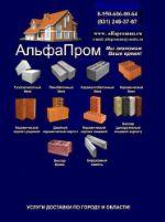 строительные материалы оптом в Нижнем Новгороде