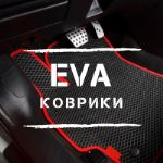 производство ЭВА ковриков