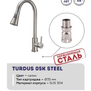 Смеситель для кухни TURDUS серия steel 05K