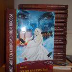 """Станьте частью фантасмагорической Вселенной волшебства на страницах книги """"БСП,Том 10. Сказки для вз"""