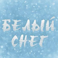 ТПК Белый снег — производство и оптовая продажа нетканых материалов и изделий