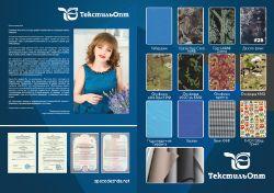 ТекстильОпт — производство спецодежды и обуви, продажа тканей и фурнитуры