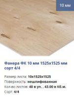 Фанера березоваяФК 10х1525x1525 СОРТ 4/4 нешлифованная оптом с доставкой от производителя