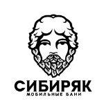 перевозные готовые бани Сибиряк в Москве и области