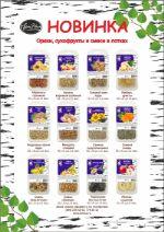 смеси из орехов и сухофруктов