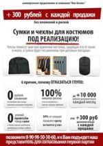 Нео Бизнес — сумки и чехлы для костюмов