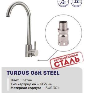 Смеситель для кухни TURDUS серия steel 06K