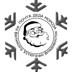 Карев — письма от Деда мороза