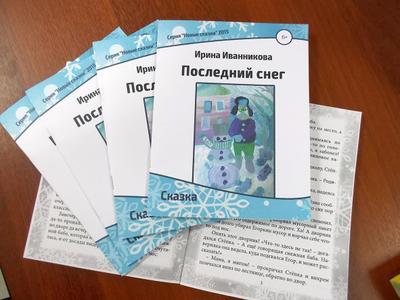 Новинка от Ирины Иванниковой