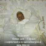 """Комплект на выписку  """"Котик мой"""" -6 предм. с курточкой и полукомбинезоном www.hbee.ru"""