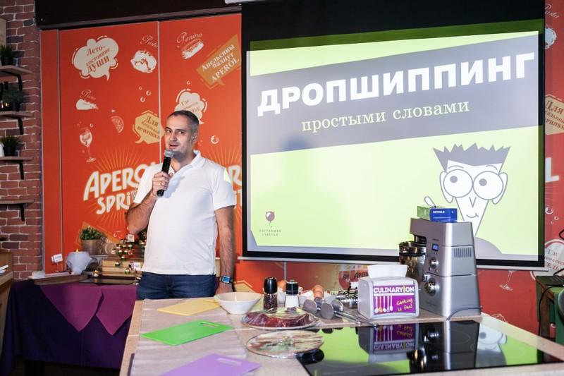 Презентация голосового помощника на закрытой встрече #DropshippingBBQ в CulinaryON