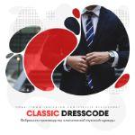 мужские классические костюмы 2-ки, 3-ки, брюки, пиджаки, рубашки