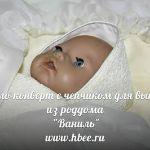 """Комплект на выписку для новорожденного """"Ваниль"""""""