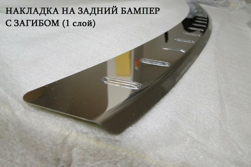 Накладка на задний бампер с загибом. Накладки на задний бампер помогут Вам избежать повреждения поверхности заднего бампера при погрузке багажа. Оптимальное сочетание цены и качества. Постоянное обновление модельного ряда.