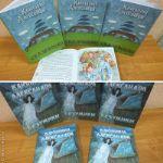 Сказки для детей и взрослых от Александры Кюшиной