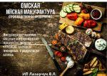 мясные желированные продукты: зельцы, холодцы, колбасы