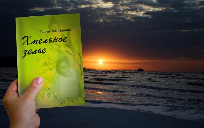 Роман Валентины Паниной для тех, кто грезит о любви