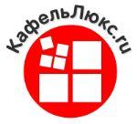 КафельЛюкс — оптовая продажа керамической плитки и керамогранита
