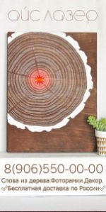 лазерная резка зеркала, стекло, фанера, шпон, дерево