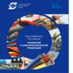 BALS Elektrotechnik — поставка силовых разъемов и комбинационных модулей