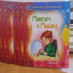 Новые книги Станислава Ластовского