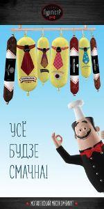 Белорусские колбасы оптом