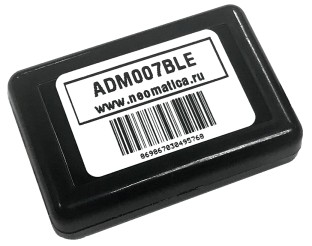 ADM007 BLE   Трекер ADM007 BLE – самый компактный автомобильный трекер российского производства.   Предназначен для контроля объектов, где классические трекеры не могут быть использованы из-за своих размеров и проводных соединений.   Позволяет получать навигационные данные об объекте и широкий спектр данных с беспроводных датчиков, установленных на объекте на расстоянии до 100 метров. Всего можно подключить до 8 беспроводных датчиков по технологии Bluetooth 4.0 Таким образом, можно контролировать связанное с трекером оборудование на площади круга более 30000м² Если же вам нужно реализовать контроль каждого объекта при помощи собственного трекера - рекомендуем использовать трекер ADM50.  ADM007 BLE экономичен в плане потребления трафика (от 8-10 мб в месяц) и электроэнергии.     Преимущества трекера ADM007 BLE:  •Возможность работы с беспроводными BLE датчиками температуры, влажности, наклона и т.д.; •Высокочувствительный приемник обеспечивает быстрое определение местоположения в сложных условиях; •Компактный корпус со встроенными GSM и ГЛОНАСС/GPS антеннами; •Простая установка; •Настройка из мобильного приложения по Bluetooth.  Технические характеристики ADM007 BLE:   •Чувствительность ГЛОНАСС/GPS приемника: -165dBm;  •Количество каналов ГЛОНАСС/GPS приемника: 132;  •Стандарт связи: GSM 850/900/1800/1900, GPRS Multi-slot Class 12;  •Интерфейс связи с датчиками: Bluetoth 4.0 •1 microSIM;  •1 аналоговый вход; •Напряжение питания: +8,5..+40В;   •Количество сохраняемых записей о маршруте: не менее 48 000;  •Управление через Bluetooth, SMS, GPRS;  •Габаритные размеры: не более 45х25х12 мм.  •Масса: 13г.