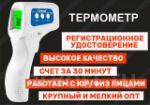 Бесконтактный термометр-градусник Berrcom JXB-178. СРУ.