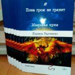 Пикантный коктейль из правды и вымысла от Ларисы Радченко