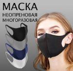 Маски для лица — защитные маски для лица из неопрена