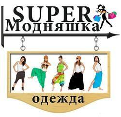 Супермодняшка — оптовая продажа женской одежды и обуви из Украины с доставкой по России
