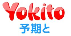 ФудЭкс — производство и оптовая продажа подгузниковTM Yokito