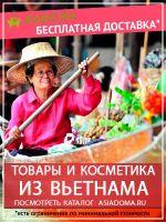 товары и косметика из Вьетнама
