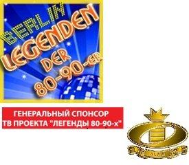 Компания АЛДИМ, ТМ «Тещины рецепты» - генеральный спонсор ТВ проекта «Легенды 80-90»