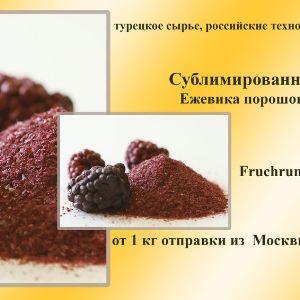 Сублимированная ежевика- порошок ежевика. Цвет продукта выраженный ежевичный, глубокий. Ежевичный порошок для производства густых джемов, конфитюров. Является прекрасным дополнением для кофейных напитков и производства морсов. 1 кг 2950