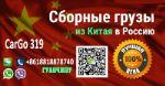 доставка груза из Китая в Россию, Казахстан, Белоруссию, Украину