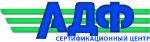 АДФ — сертификация продукции