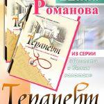 """Врачебные страсти в книге Нины Романовой """"Терапевт"""""""