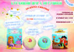 Бурлящие шары для ванн Laboratory KATRIN Бурлящий шар с игрушкой для девочек/для мальчиков