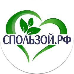 Спользой — функциональное питание Кедровый мир и косметика оптом