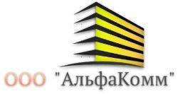 АльфаКомм — торгово производственная компания